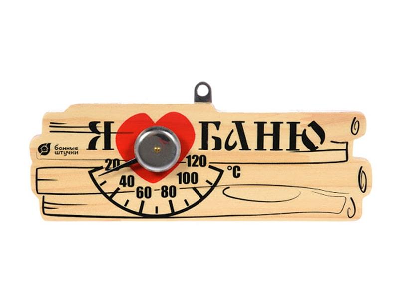 "Термометр ""Я люблю баню"" 17*6 см для бани и сауны фото"